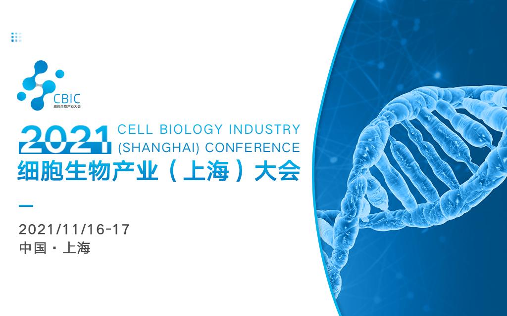 2021细胞生物产业(上海)大会