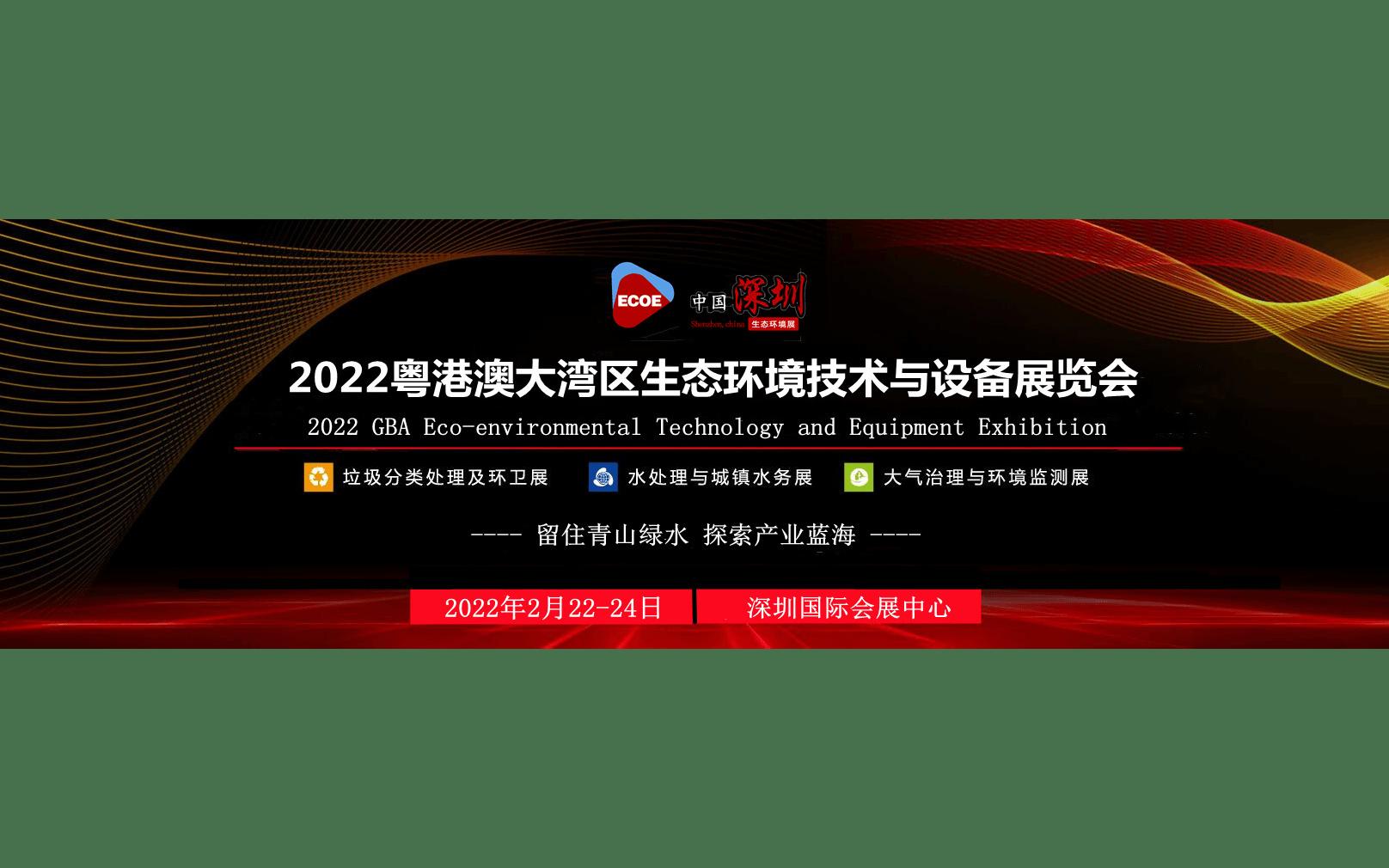 2022深圳环保展|2022广东环保大气展|中国环保展|广州环保展