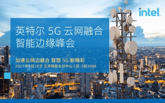 英特尔5G云网融合智能边缘峰会