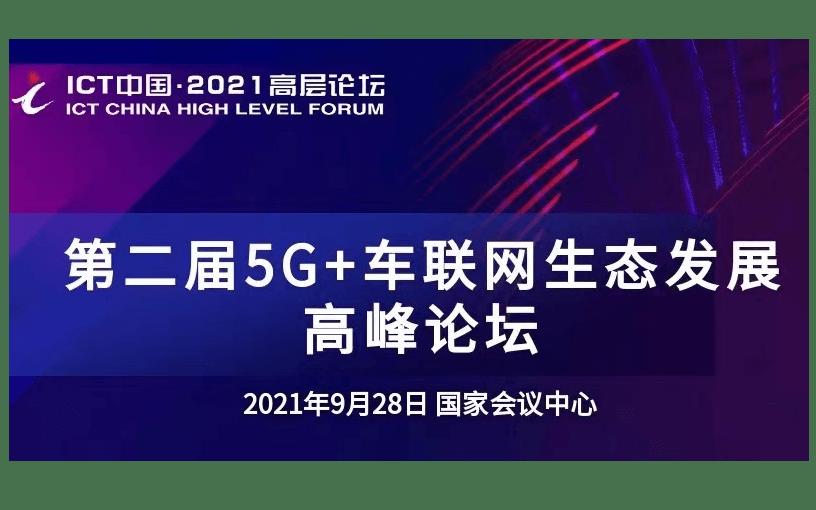 第二届 5G+车联网生态发展高峰论坛