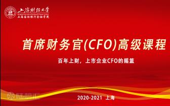 上海财经大学《财务总监(CFO)高级研修班》