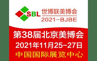 2021北京美博会时间-北京秋季美博会