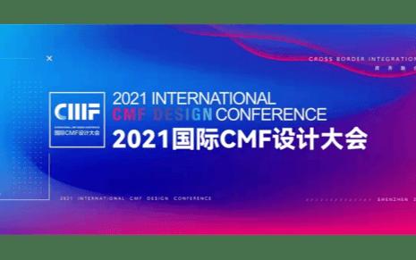 2021国际CMF设计大会