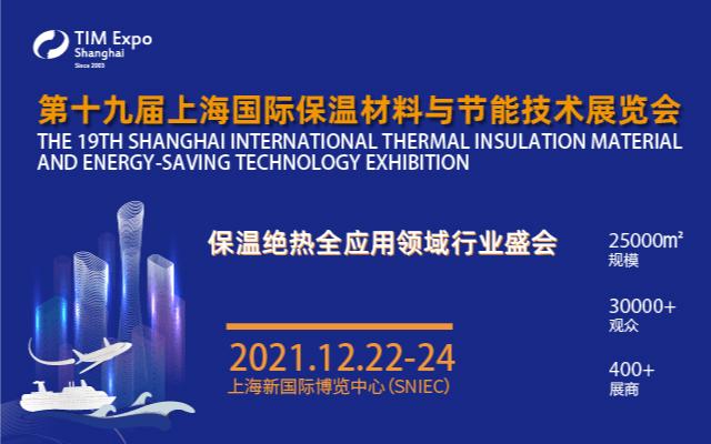 第十九届上海国际保温材料与节能技术展览会