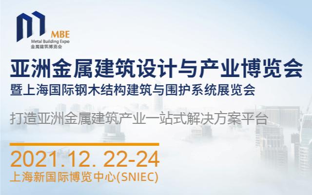 2021亚洲金属建筑设计与产业博览会暨上海国际钢木结构建筑与围护系统展览会