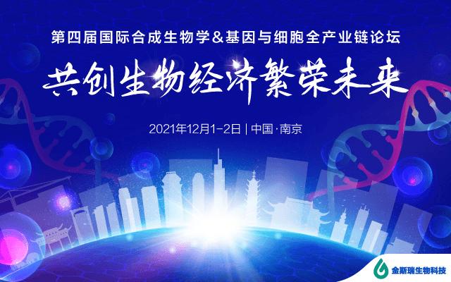 第四届国际合成生物学&基因与细胞治疗全产业链论坛