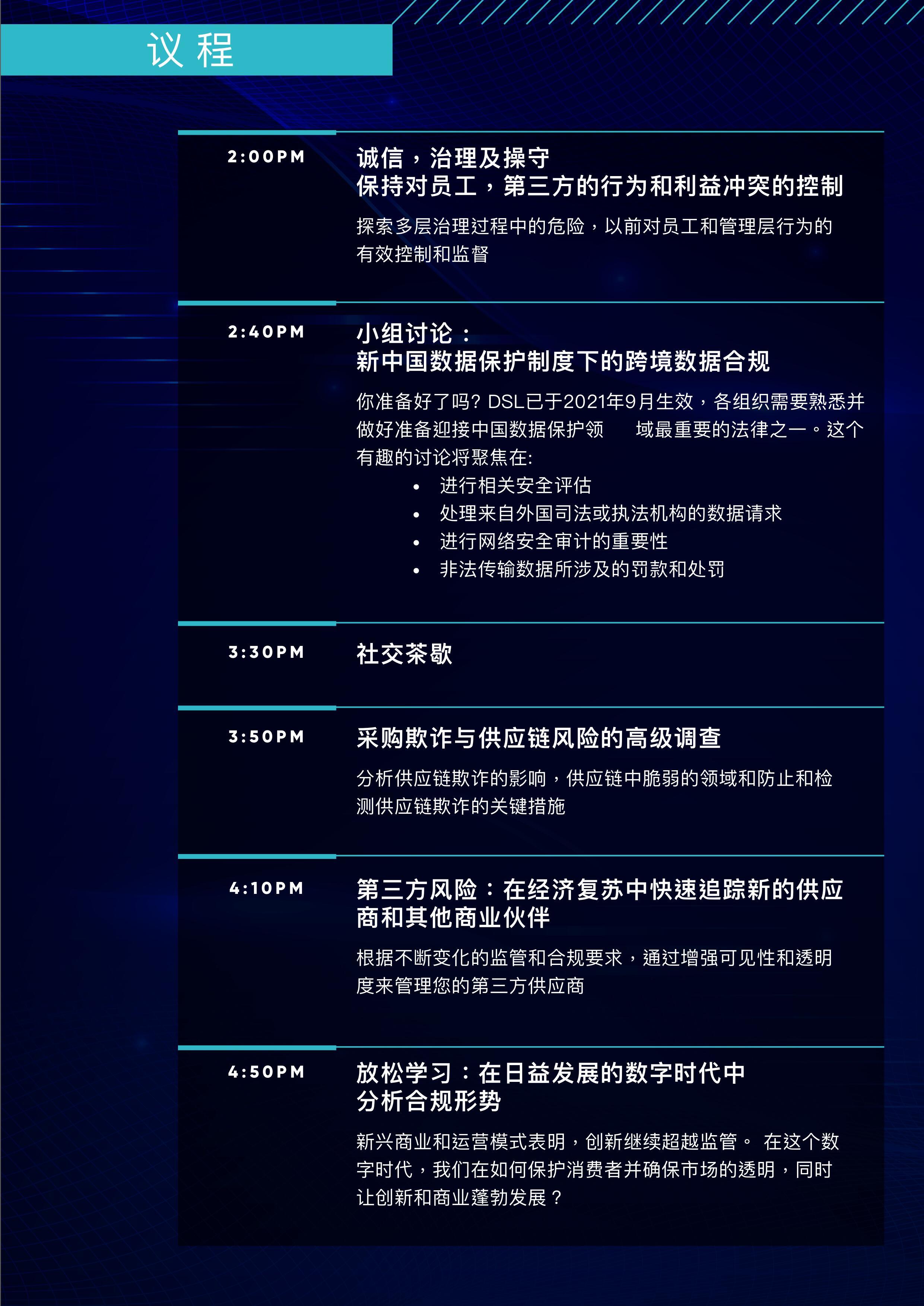 2021 中国(上海)白领犯罪合规年度峰会_门票优惠_活动家官网报名