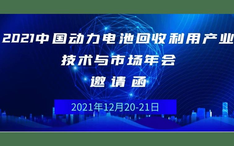 2021中国动力电池回收利用产业技术与市场年会
