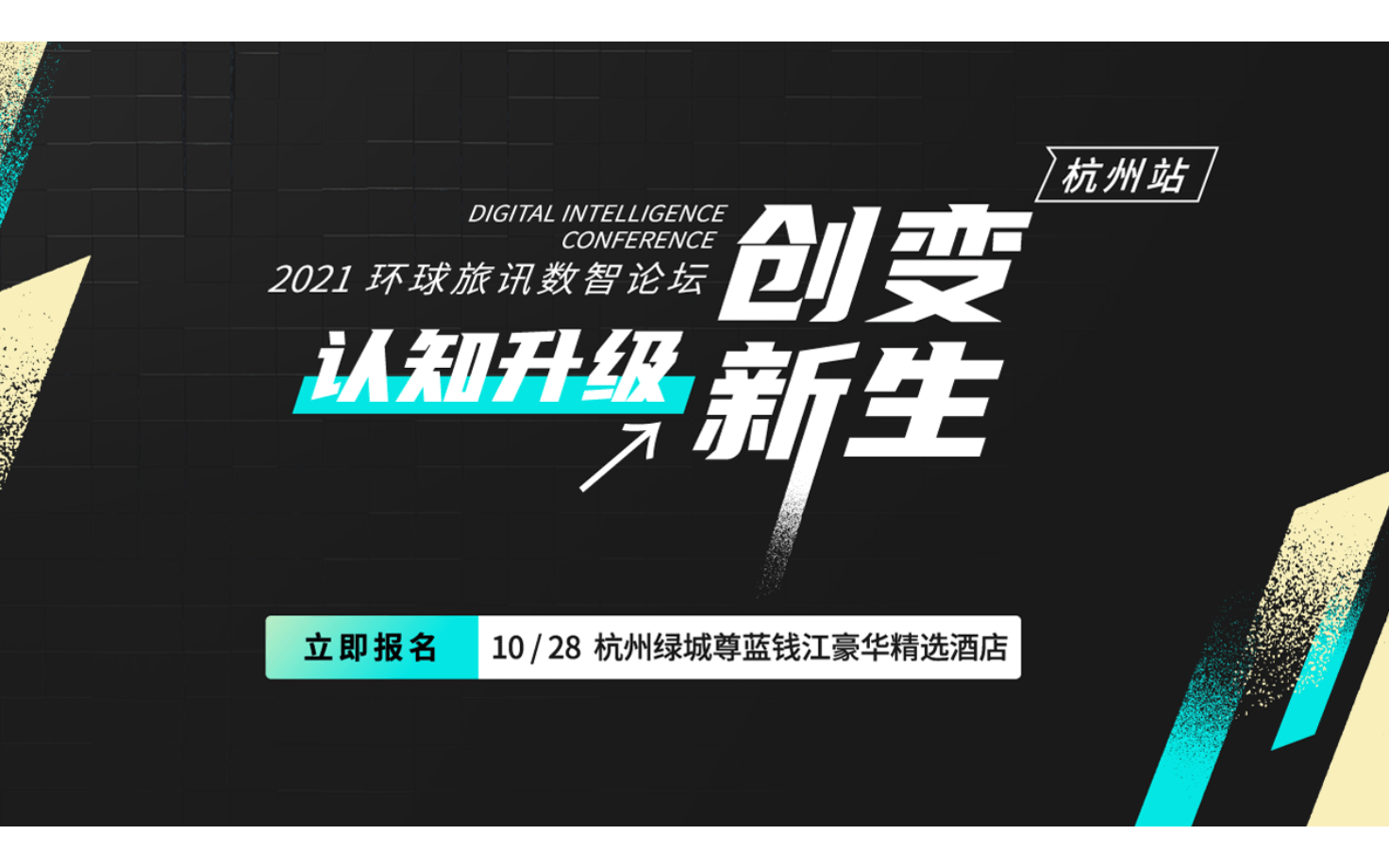 2021环球旅讯数智论坛 -杭州站