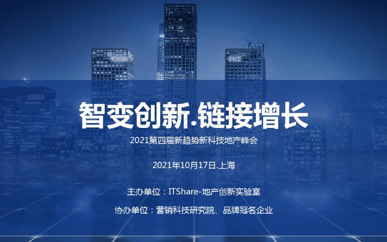 2021第四届新趋势新科技地产峰会