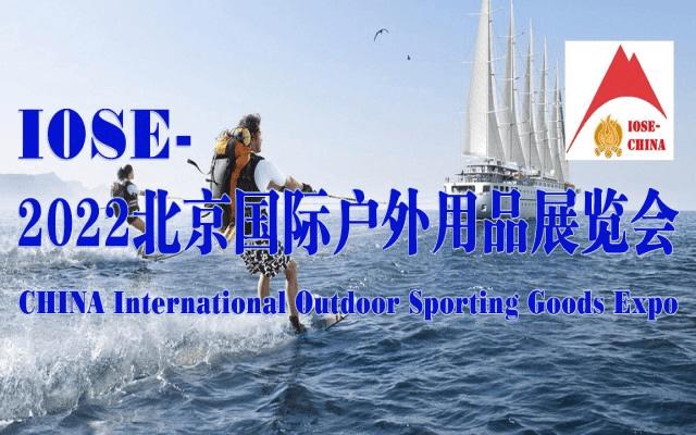 2022第十六届北京国际户外用品展览会