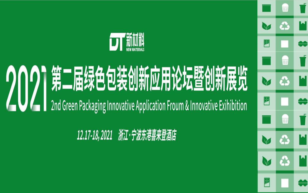 2021绿色包装创新应用论坛暨创新展览