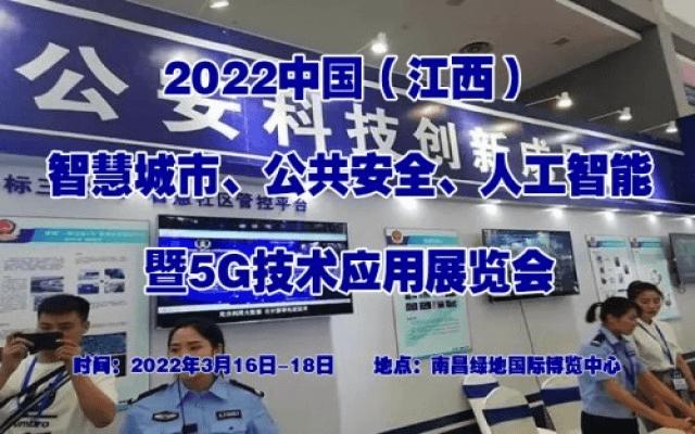 2022江西智慧城市安防展览会