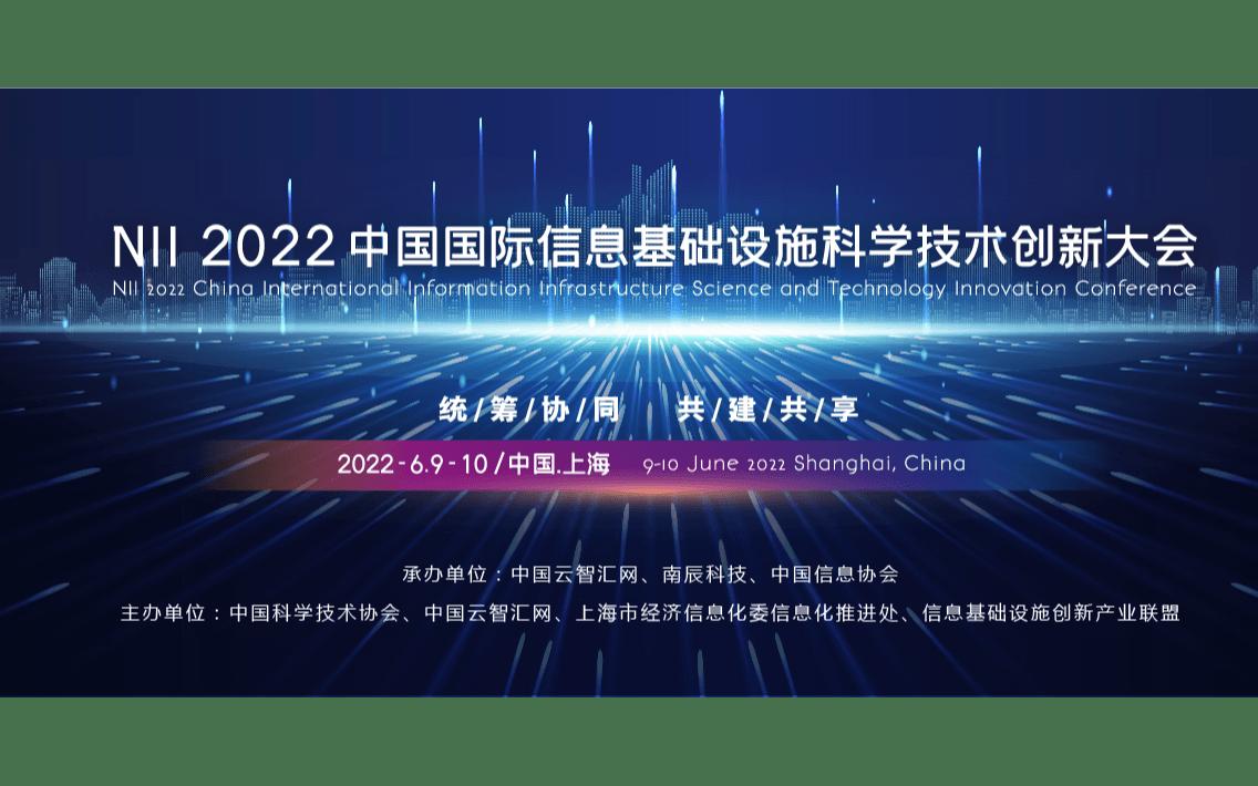 N I I 2022中国国际信息基础设施科学技术创新大会