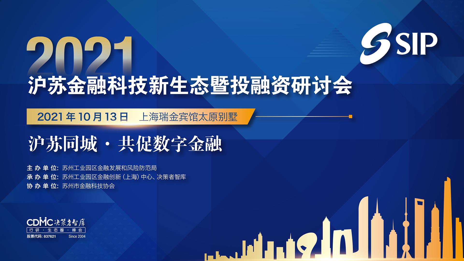 2021沪苏金融科技新生态暨投融资研讨会_门票优惠_活动家官网报名