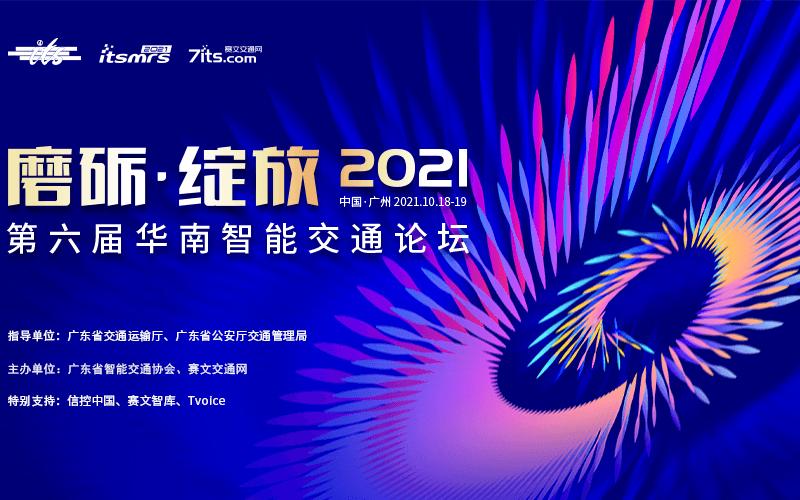 2021第六届华南智能交通论坛