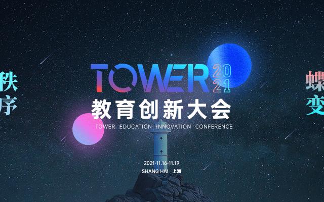 2021TOWER教育创新大会