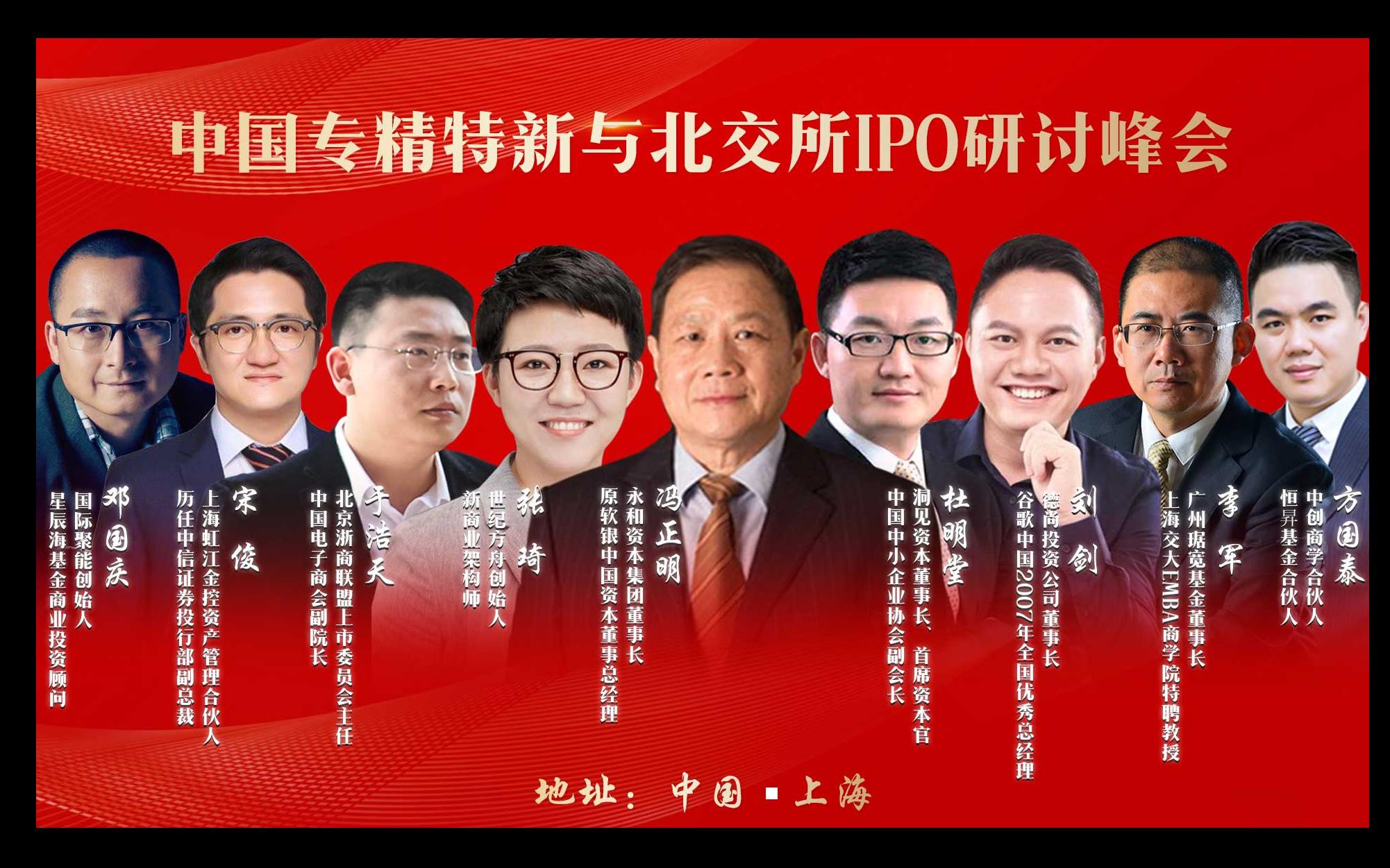 中国专精特新与北交所IPO研讨峰会(深圳)