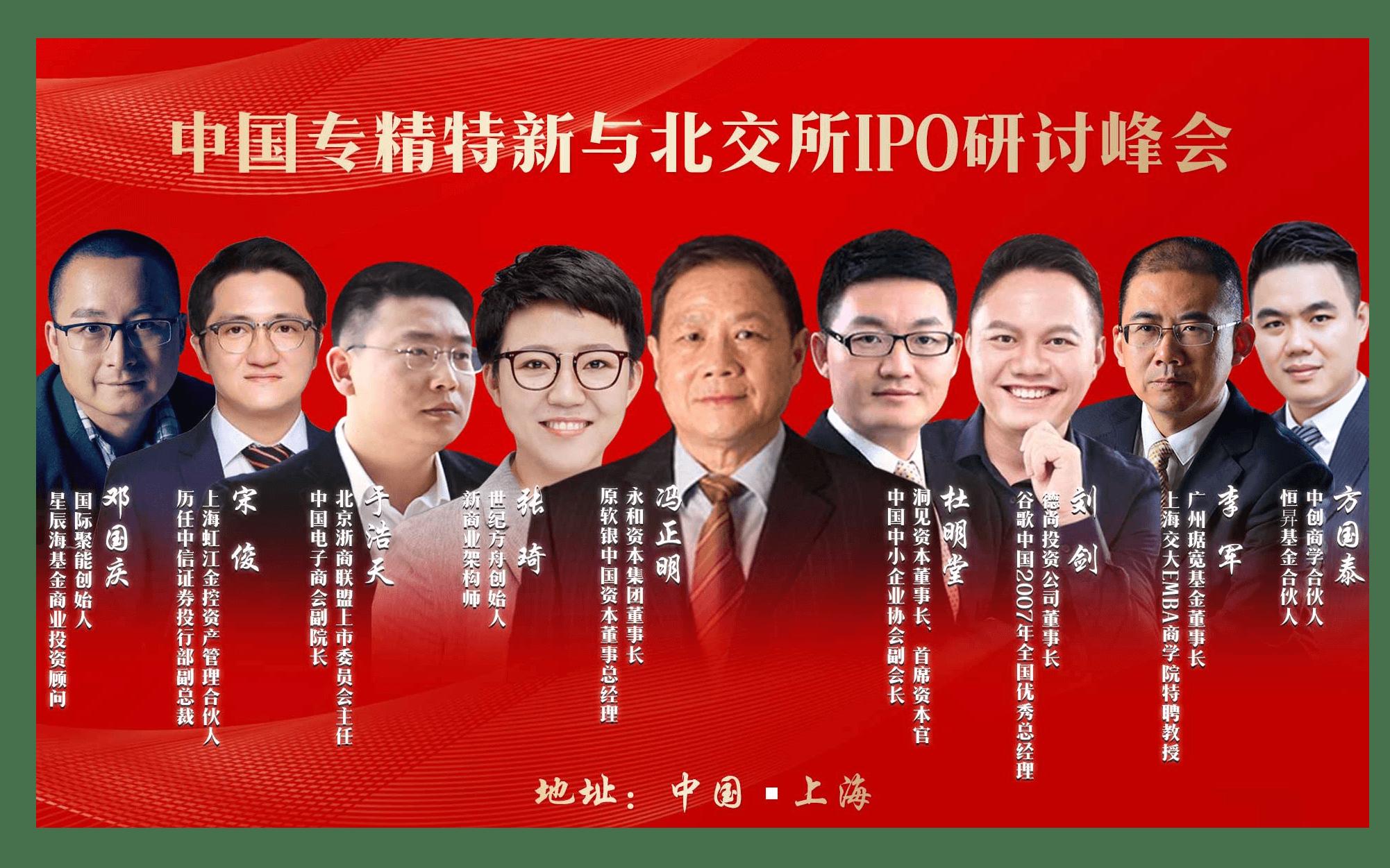 中国专精特新与北交所IPO研讨峰会