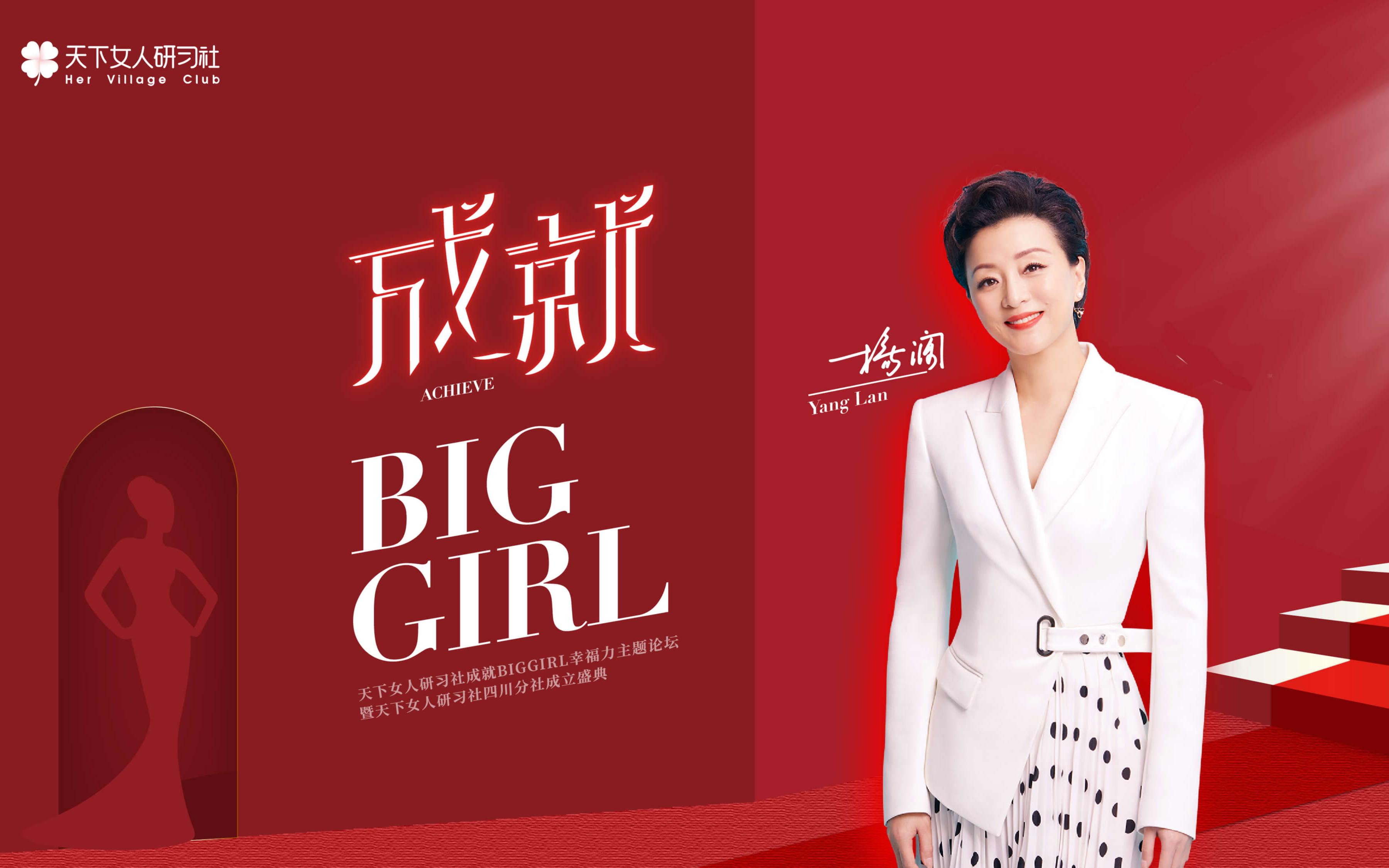 成就BIG GIRL幸福力主题论坛暨天下女人研习社四川分社成立盛典