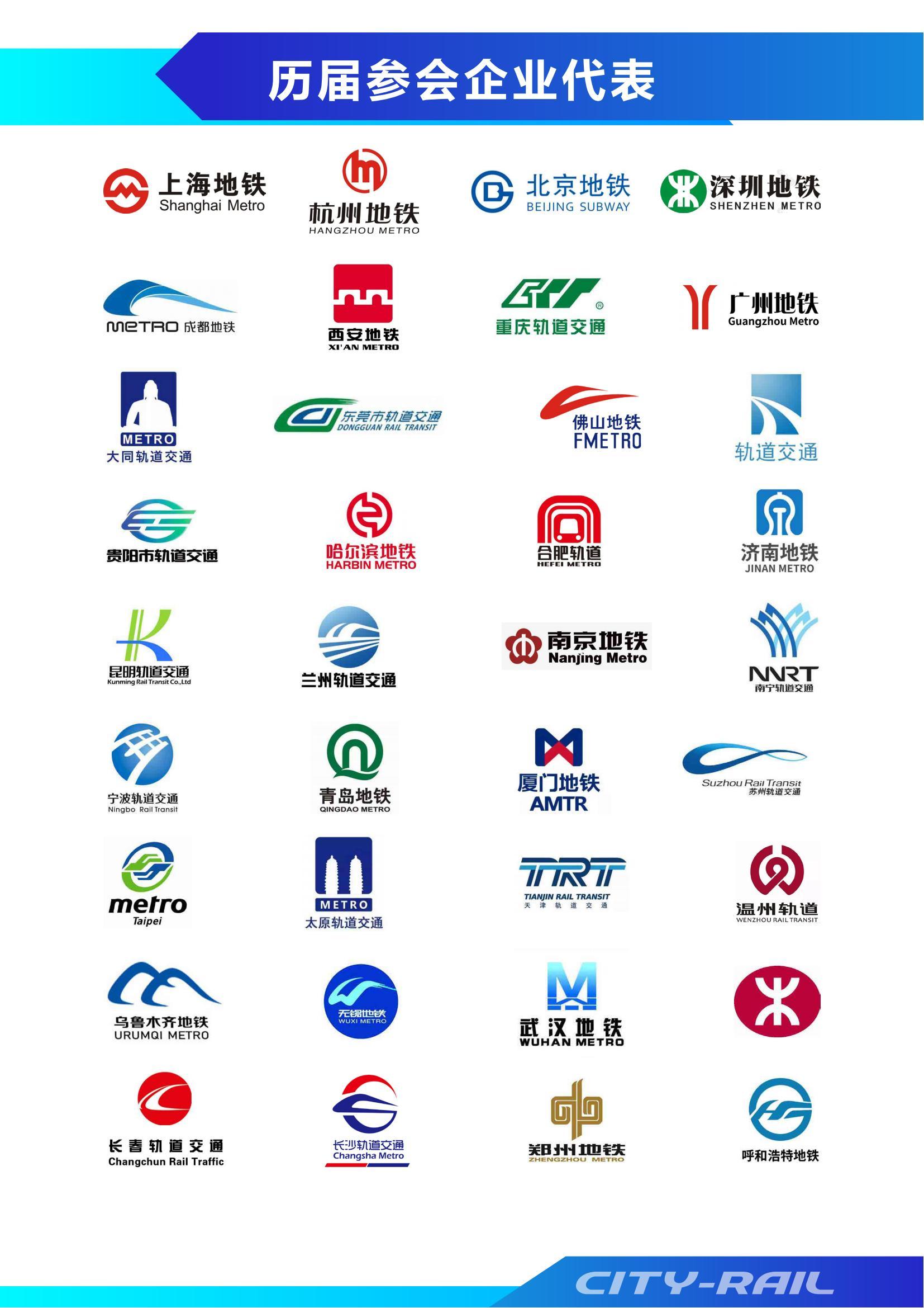 2021第十五届轨道交通与城市国际峰会