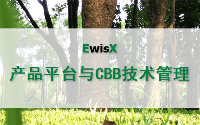 产品平台与CBB技术管理 上海11月29-30日