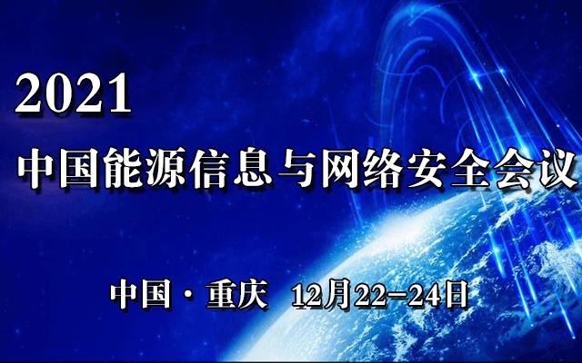 2021中国能源信息与网络安全会议