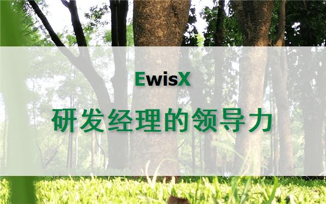 研发经理的领导力与执行力 上海11月25-26日