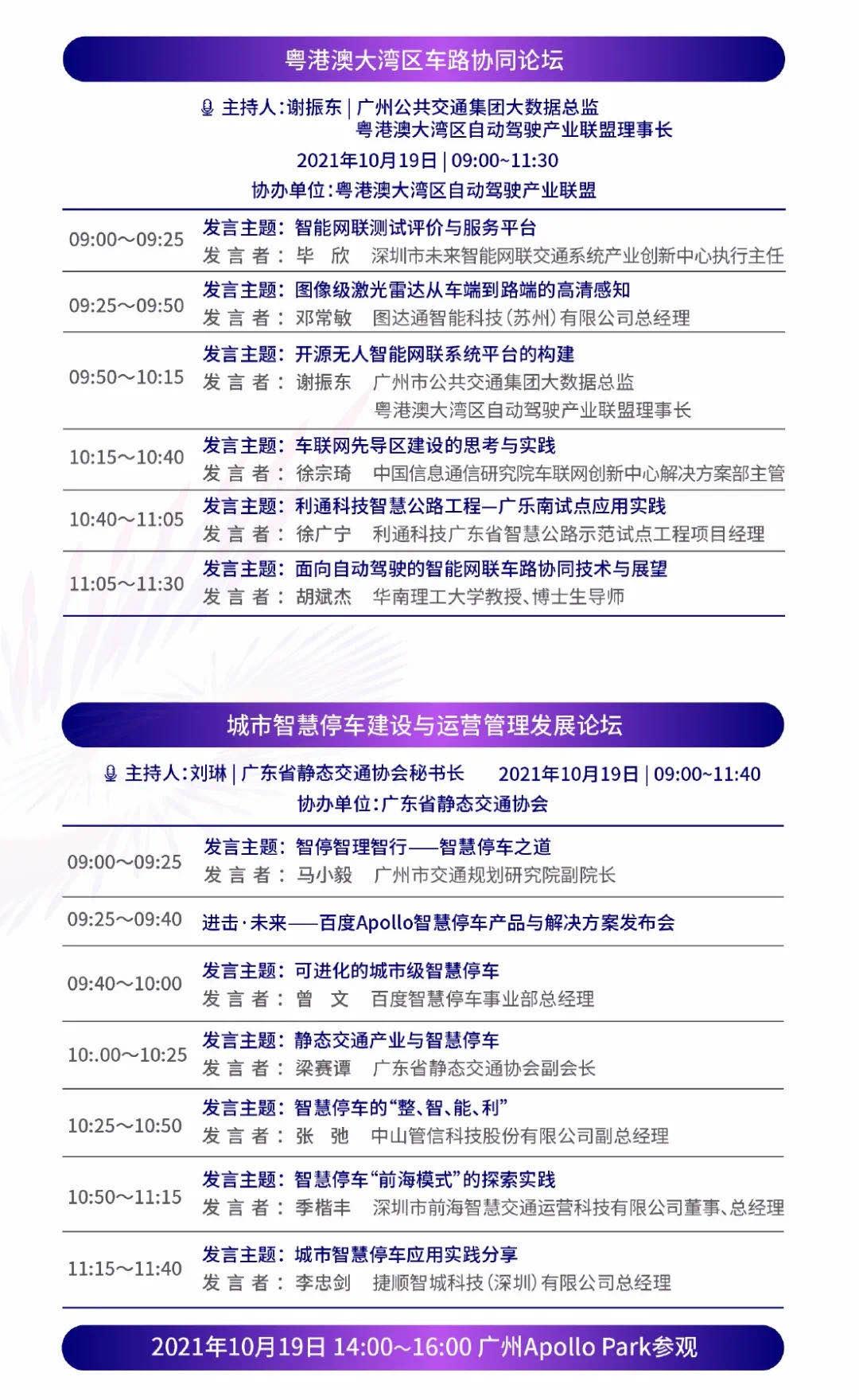 2021第六届华南智能交通论坛_门票优惠_活动家官网报名