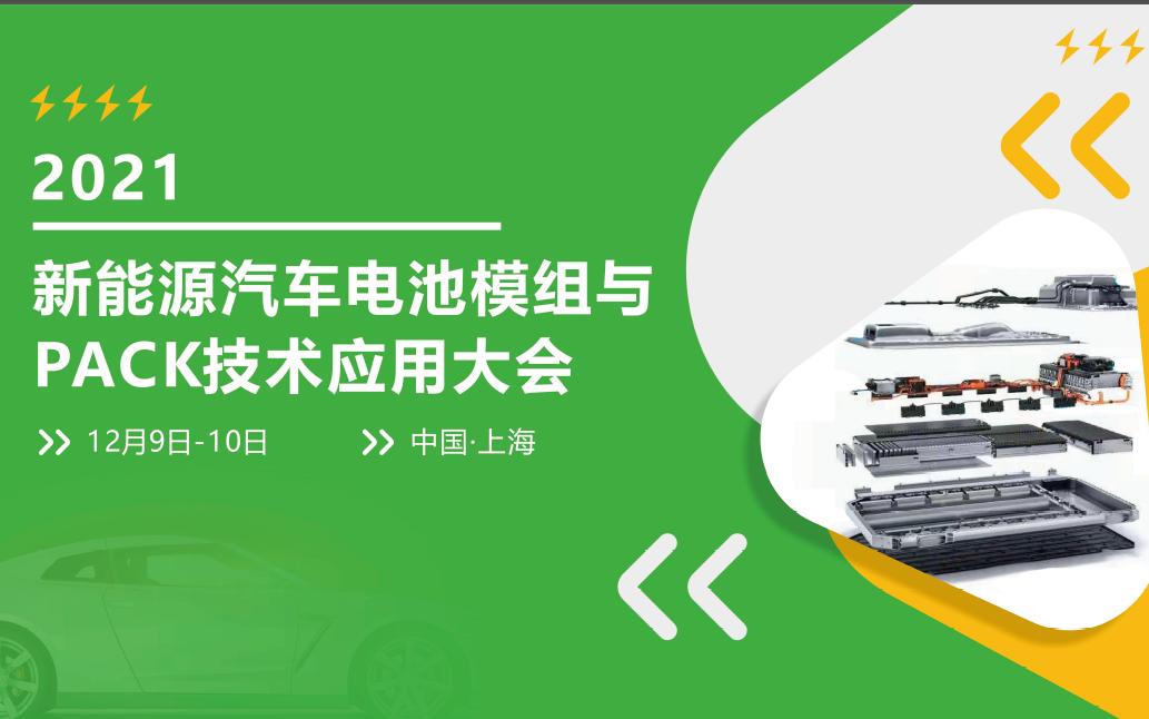 2021新能源汽车电池模组与PACK技术应用大会