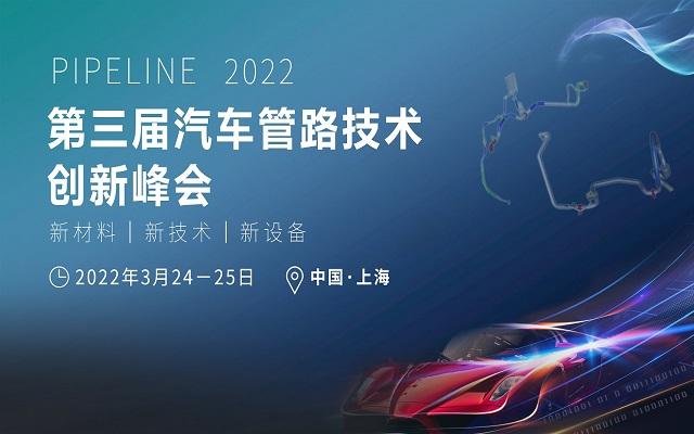 2022第三届汽车管路技术创新峰会(慧链)