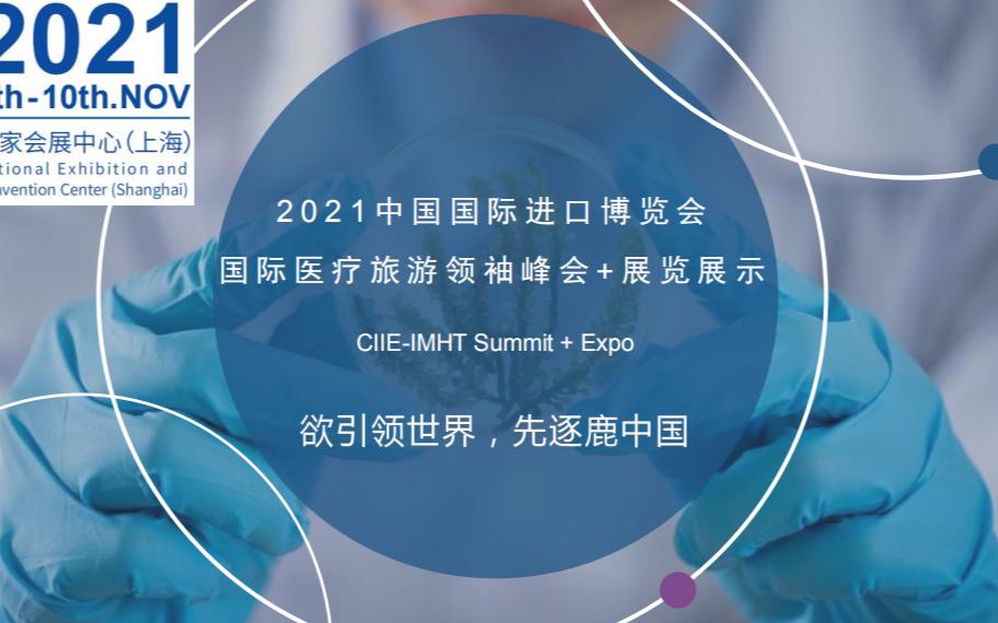 2021中国国际进口博览会国际医疗旅游领袖峰会+展览展示