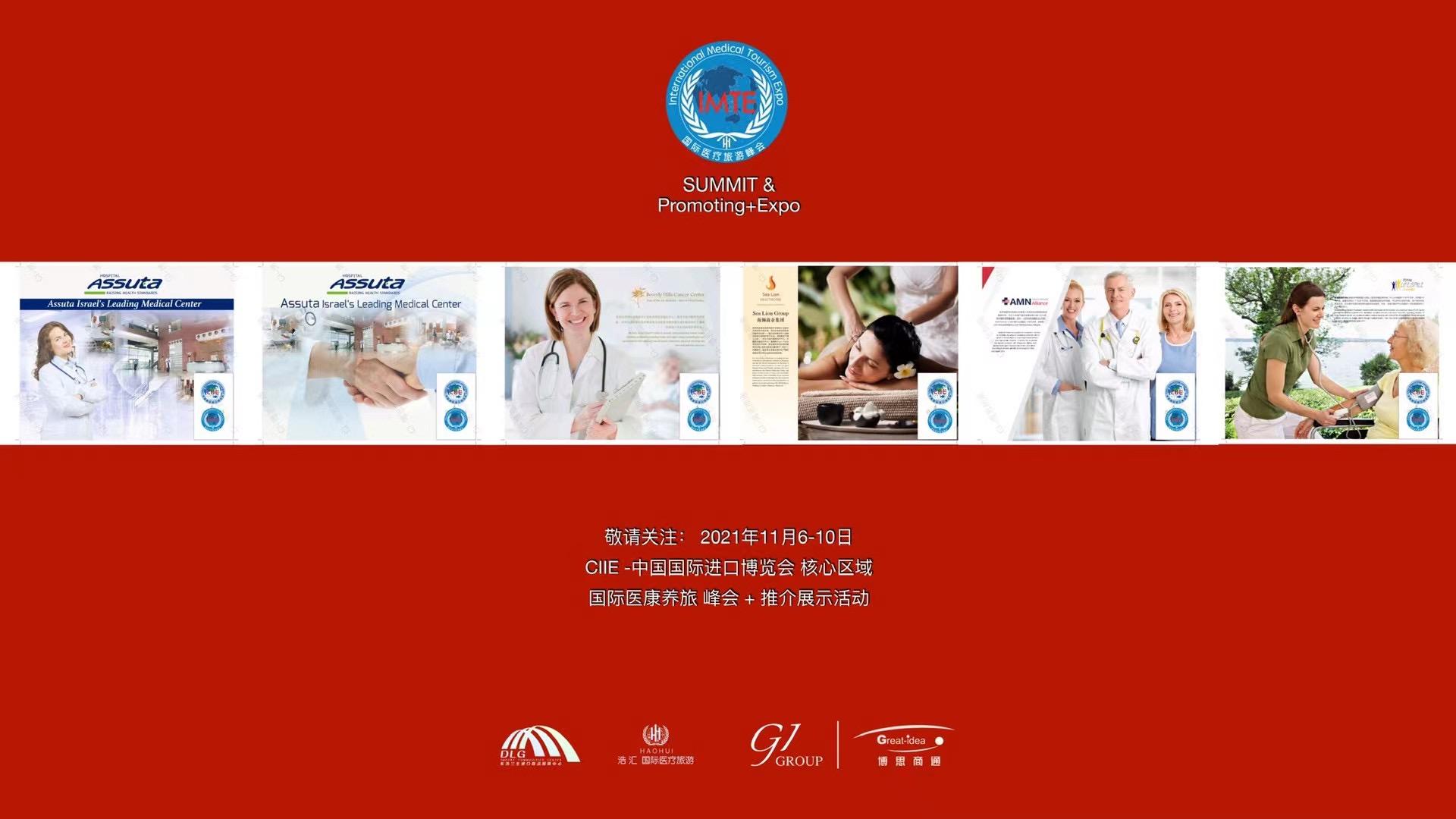 2021中国国际进口博览会国际医疗旅游领袖峰会+展览展示_门票优惠_活动家官网报名