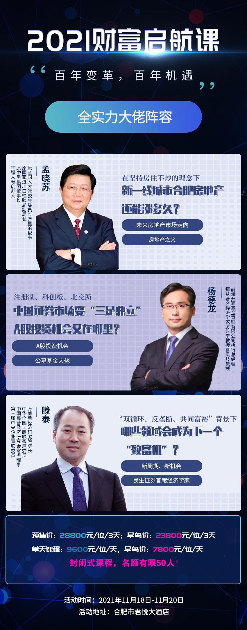2021财富启航课_门票优惠_活动家官网报名
