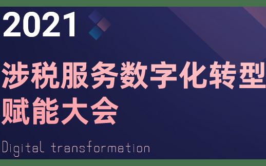 2021年涉税服务数字化转型赋能大会