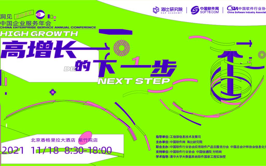 洞见2022 中国企业服务年会