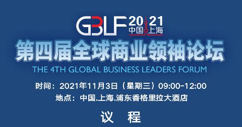 第四届全球商业领袖论坛