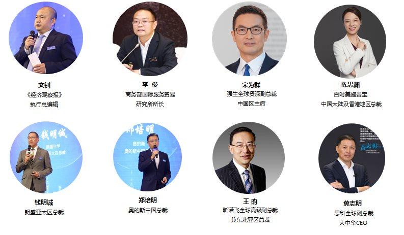 2021可持续发展在中国论坛