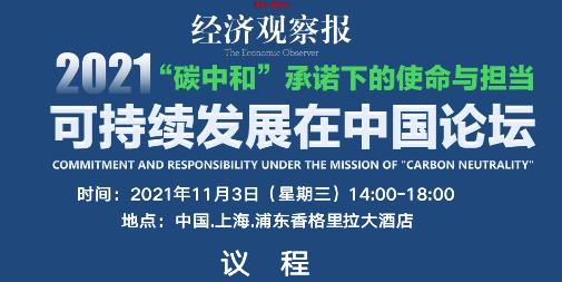 2021可持续发展在中国论坛_门票优惠_活动家官网报名