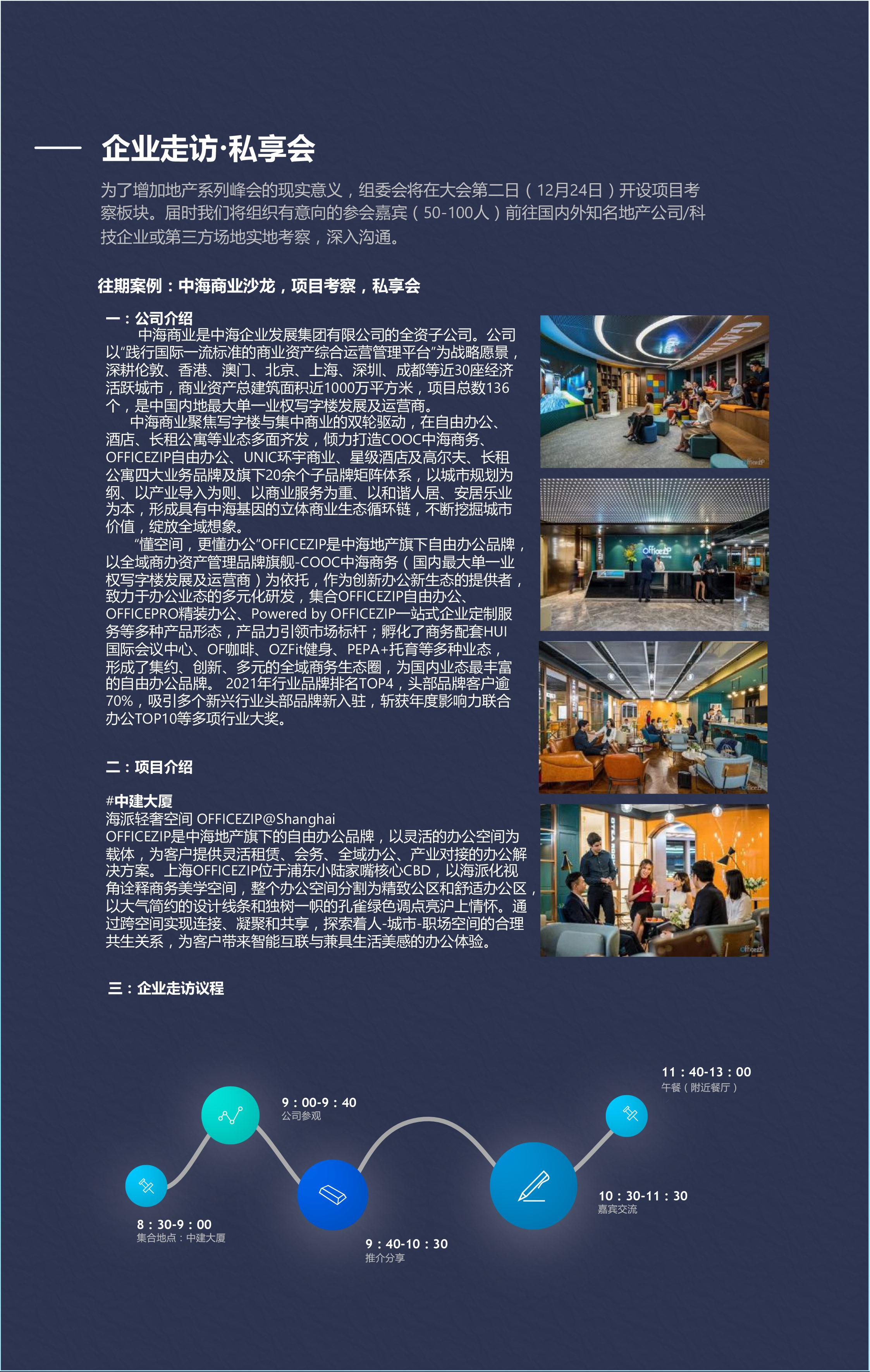 第三届SmartProp智慧地产-营销与运营峰会 · 暨地产创新大奖颁奖典礼
