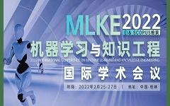 2022机器学习与知识工程国际学术会议(MLKE2022)