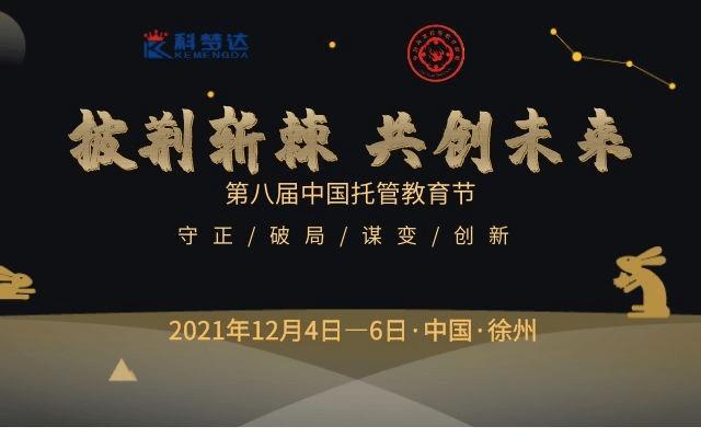第八届中国托管教育节