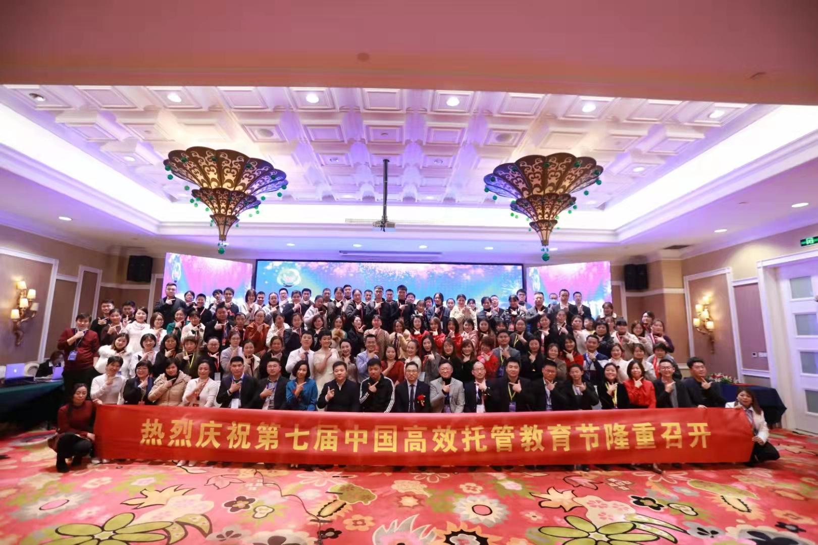 第八届中国托管教育节_门票优惠_活动家官网报名