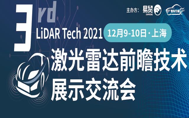 2021第三届汽车激光雷达前瞻技术展示交流会