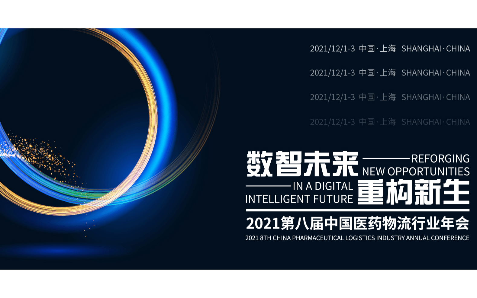 2021 第八届中国医药物流行业年会