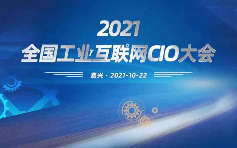 2021全国工业互联网CIO大会
