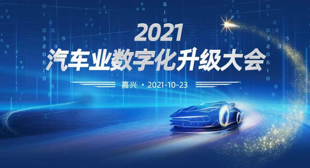 2021汽车业数字化升级转型大会