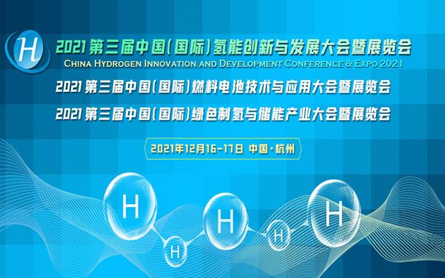 第三届中国(国际)氢能创新与发展大会暨展览会