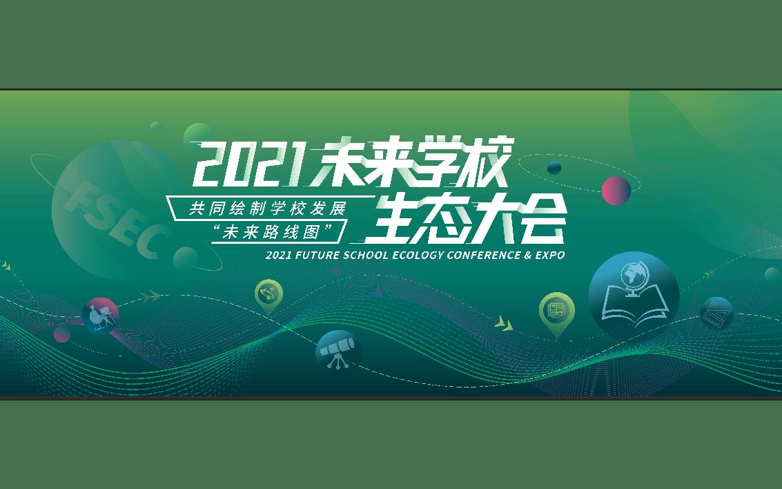 2021未来学校生态大会