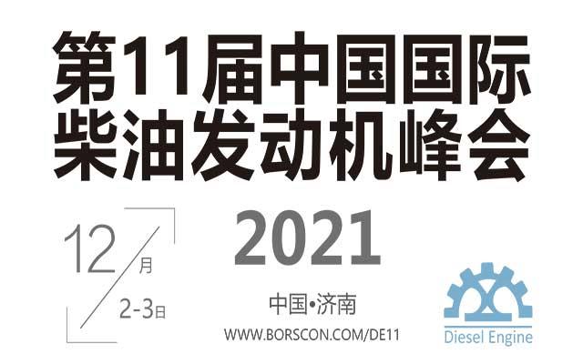 第十一届中国国际柴油发动机峰会